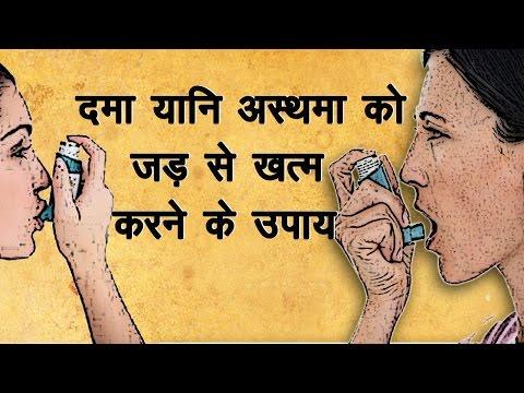 दमा का आयुवेर्दिक घरेलू उपचार   Home Remedies For Asthma In Hindi   Breathing Problems