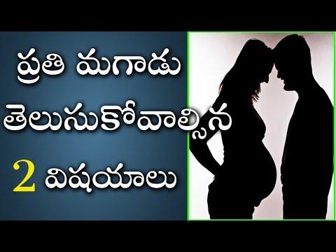 గర్భం ఉన్నప్పుడు సెక్స్ చేయవచ్చా..! I Women I Men I Pregnancy II Mana Health