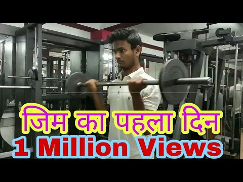 जिम का पहला दिन   First day of gym workout   Funny Video