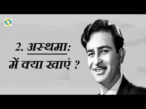 Asthma Me Kya Khana Chahiye? || अस्थमा में क्या खाना चाहिए? || Asthma Food in Hindi Part # 2