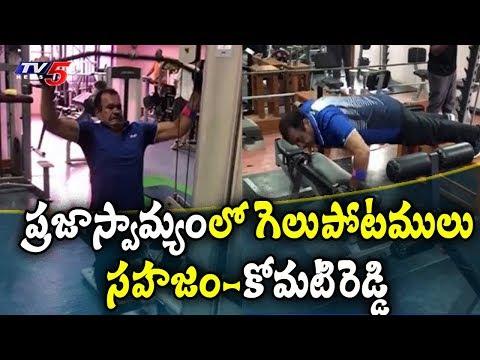 Congress Leader Komatireddy Venkat Reddy's Workout Viral Video | TV5News