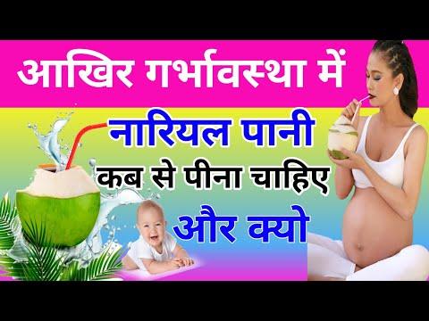 प्रेगनेंसी में नारियल पानी कब पियें | Benefits Of Coconut Water In Pregnancy | Get More