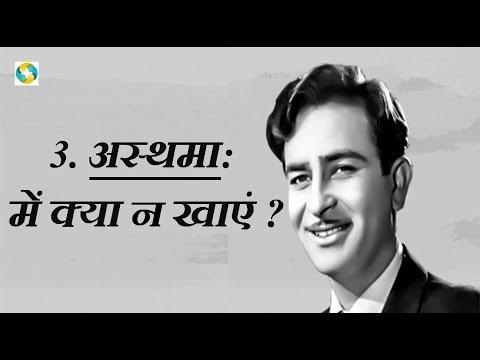 Asthma Me Kya Nahi Khana Chahiye? ||  अस्थमा में परहेज || Food To Avoid In Asthma Hindi