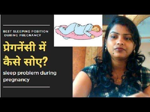 प्रेग्नेंसी में कैसे सोये || Correct Sleeping Position During Pregnancy|sleeping problem