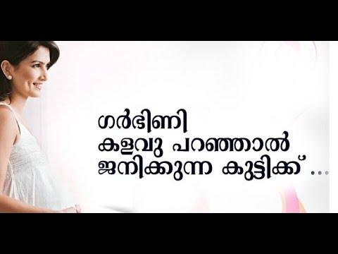 ഗര്ഭിണി കളവു പറഞ്ഞാല് ജനിക്കുന്ന കുട്ടിക്ക് …| Ayurvedic Tips for a Healthy Pregnancy