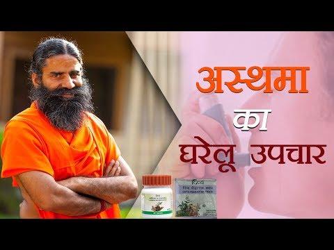 अस्थमा (Asthma) को जड़ से खत्म करें | Swami Ramdev