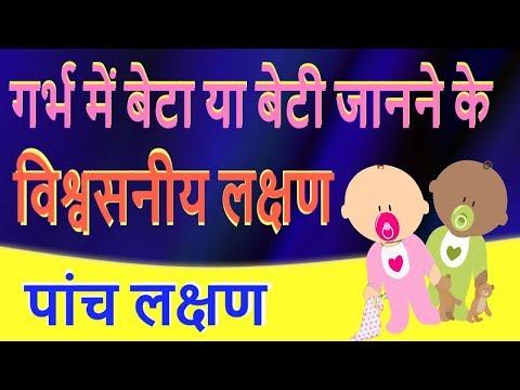 Baby gender prediction during pregnancy in Hindi – Gender Prediction Video #9