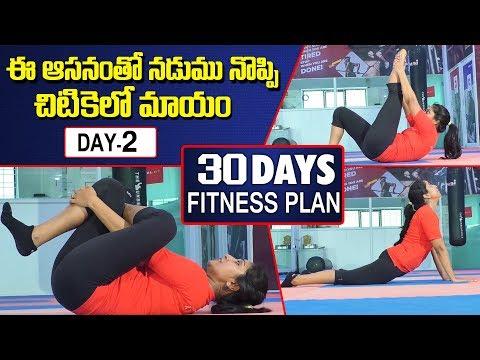 ఈ ఆసనంతో నడుము నొప్పి చిటికెలో మాయం | Exercises for Lower back Pain Relief | 30 Days Fitness Plan