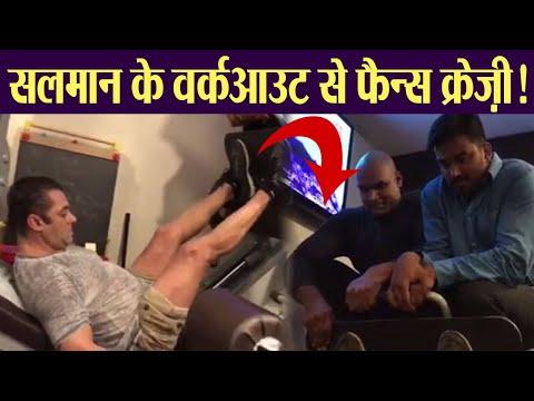 Salman Khan's amazing leg workout will amaze you; Watch video | FilmiBeat
