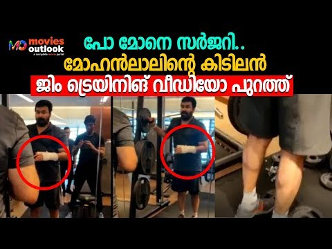 Mohanlal Latest Workout Video after Hand Surgery | Mohanlal Workout | Mohanlal | Lalettan
