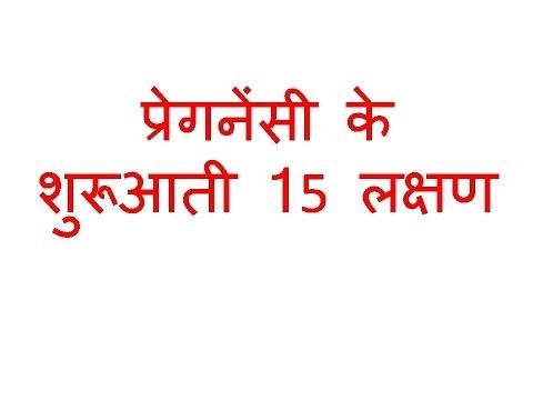 early signs pregnancy hindi