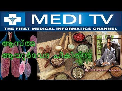 ആസ്ത്മ -Asthma |Dr Hareendran | Episode 100 | MEDI TV