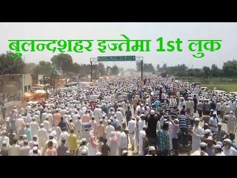 Bulandshahar Dariyapur Ijtama Masha Allah Sabe Pehle Dekhiye