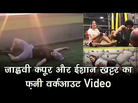 Jahnvi Kapoor Ishaan Khattar Funny Workout Video