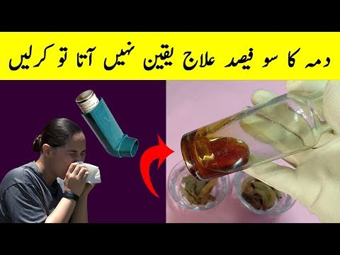 Asthma Treatment – Sans Main Duswari Home Made Remedy For Every Asthma Problem