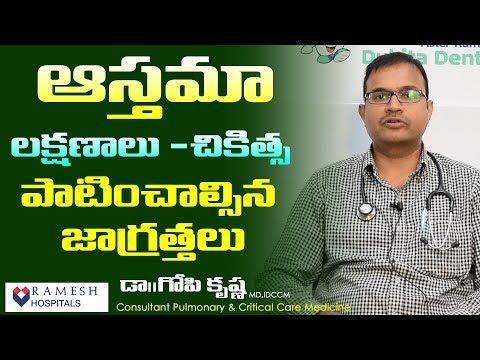 Asthma Care & Treatment  in Telugu    asthma telugu   Dr Gopi Krishna   Sunrise Tv