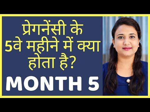 प्रेगनेंसी का 5 वा महीना | PREGNANCY MONTH 5