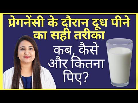 प्रेगनेंसी में दूध पीने का सही तरीका | MILK DURING PREGNANCY