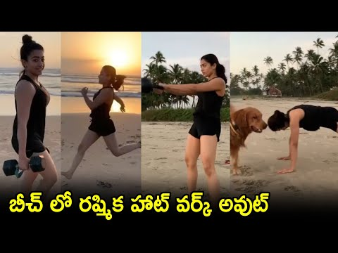 Actress Rashmika Mandanna Beach Workout Video | #RashmikaMandanna | Telugu Tonic