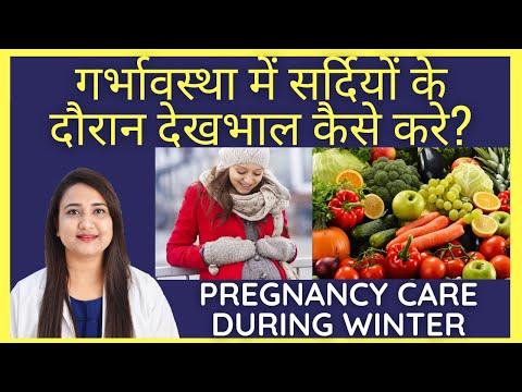 गर्भावस्था में सर्दियों के दौरान देखभाल कैसे करे ? Pregnancy Care Tips During Winter