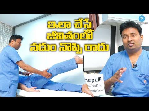 Back Pain Relief Exercises | Back Pain Treatment | Dr Sunil Dachepalli | Telugu Popular TV