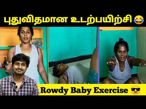 புதுவிதமான Exercise / Rowdy Baby Surya Video / MMM