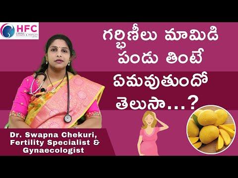 గర్భిణీలు మామిడి పండు తినొచ్చా | Can We Eat Mango During Pregnancy | Dr Swapna Chekuri | HFC